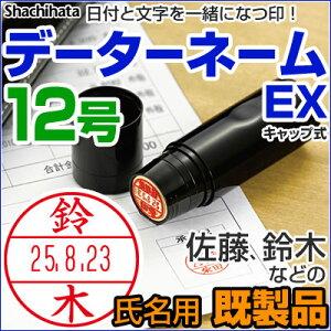 シャチハタデーターネーム キャップ シヤチハタ スタンパー shachihata スタンプ 3046010001