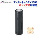 シヤチハタ/データーネームEX15号キャップ式