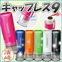 シヤチハタキャップレス9別製品