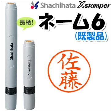 シヤチハタ ネーム6(既製品)シャチハタ ネーム印 訂正印 スタンプ 豆印 shachihata Xstamper XL-6【RCP】【3041010001】