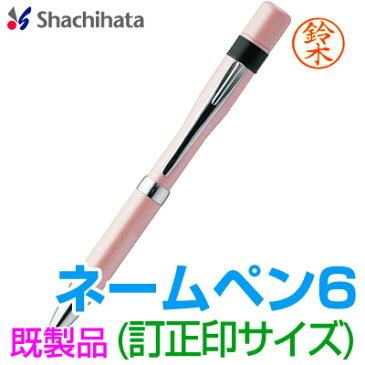 シャチハタネームペン6パールピンク/既製品 訂正印 多機能ペン シヤチハタ shachihata Xstamper 【RCP】【3045040002】