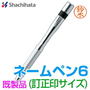 シャチハタネームペン6シルバー/既製品 訂正印 多機能ペン シヤチハタ shachihata Xstamper 【RCP】【3045040001】