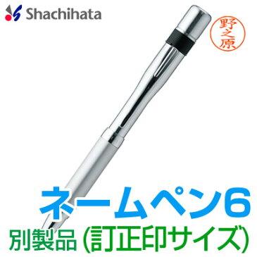 シャチハタネームペン6シルバー/別製品 訂正印 多機能ペン シヤチハタ shachihata Xstamper 【RCP】【3045040003】