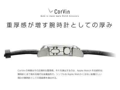 【CorVin】【FACTRONデザイナー監修】PremiumAccessoriesforAppleWatch42mm(CV5000シリーズ)/AppleWatchケースバンド