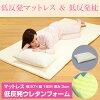 低反発マットレス低反発枕セット302-20