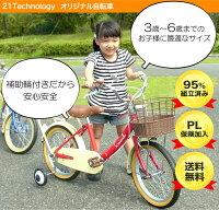 【全品送料無料】21Technologykd16【95%完成車】子供用自転車16インチオリジナル子供用自転車