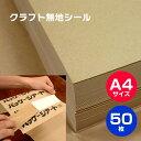 送料無料・A4サイズクラフトシール「50枚」210×297m