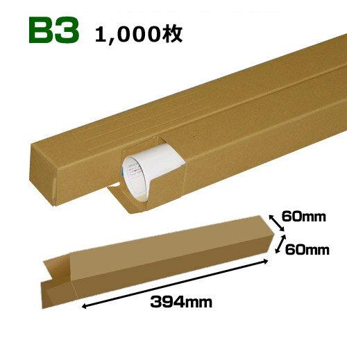 ・B3サイズ対応・クラフト(茶)ポスターケース「1,000枚」60×60×394mm ※※代引不可 ※※ダンボール 段ボール 発送 梱包 カレンダー