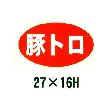 送料無料・販促シール「豚トロ」27x16mm「1冊1,000枚」 ※※ 販売、季節イベント、催事、催し物に ラベル ステッカー 販促 販売促進 食品シール