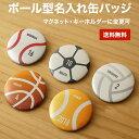 ボール型 名入れ 缶バッジ 卒団記念品 野球 サッカー バスケ ...