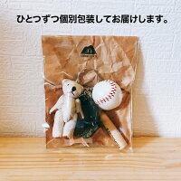 野球ベアキーホルダー野球部卒業卒団記念品名入れ刻印可かわいいくまぬいぐるみテディベアグローブバット野球ボール