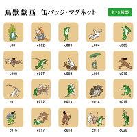 鳥獣戯画缶バッジorマグネット第1段全20種類送料無料うさぎかえるさるきつね四角いスクエア型平安から鎌倉時代の墨絵絵巻物日本最古の漫画イラストちょうじゅうぎがプレゼントプチギフト日本土産
