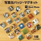 写真 イラスト 缶バッジ マグネットも選択可 37mm四方 角丸正方形 インスタ写真で作れる 記念品 プレゼント 敬老の日 誕生日 かわいい プチギフト ブローチ 送料無料