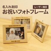 名入れ無料天然木製写真立てフォトフレーム結婚祝いプレゼントおしゃれ誕生日ギフトL版額縁文字刻印彫刻記念品送料無料