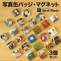 写真缶バッジマグネットお試し3個セット四角正方形送料無料オリジナルブローチ