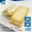 雪塩さんど(塩ホワイトチョコ味)(6個入)×2箱セット-送料込