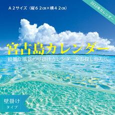 2022年壁掛けカレンダーA2沖縄宮古島贈答風景おしゃれ送料込ポストカードプレゼント中