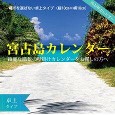 2022年卓上カレンダー沖縄宮古島【贈答】風景おしゃれ【送料込】