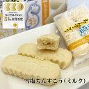 雪塩ちんすこうミルク風味(箱)24個入【送料無料】|沖縄 宮古島 お土産 ギフト 贈り