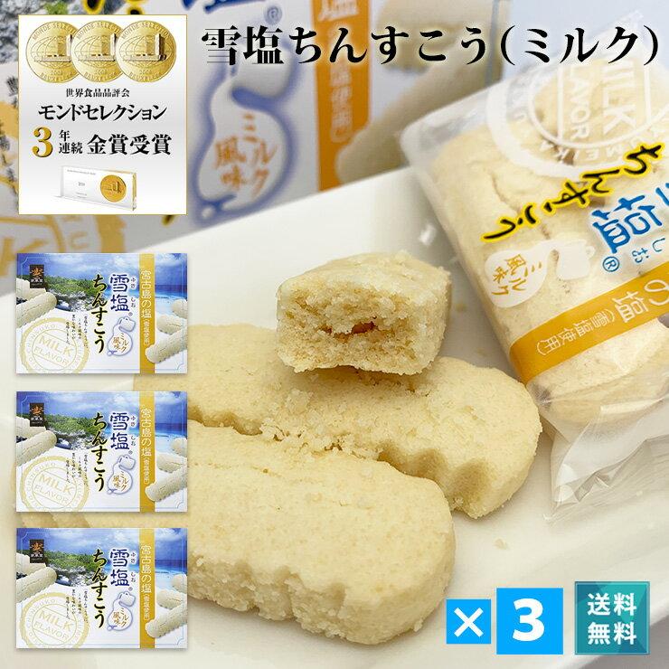 和菓子, ちんすこう  243