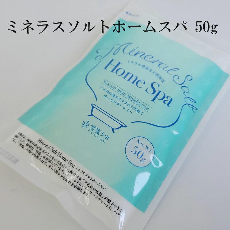 ミネラルソルトホームスパ(50g)お試し品【送料無料】バスソルトマッサージクリームヘッドスパデンタルケア