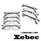 Xebec度付メガネセット[眼鏡セット][1.60非球面レンズ付][鼻パット交換可]