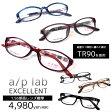 【2016年新作モデル】a/p lab EXCELLENT度付メガネセット[眼鏡セット][TR90][1.56標準]