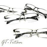 GTTITAN(GTチタン)度付メガネセット[眼鏡セット][送料無料][1.60薄型非球面レンズ付][鼻パット交換可]