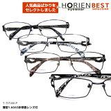 HORIENDarkBestselection度付メガネセット[眼鏡セット][送料無料][メタル][1.60薄型非球面レンズ付][鼻パット交換可]