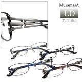 純チタンmuramasALD(メタルフレーム)度付メガネセット[眼鏡セット][送料無料][メタル][ナイロール][チタン][1.60薄型非球面レンズ付]