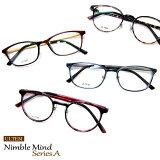 NimblemindSeries.A度付メガネセット[眼鏡セット][送料無料][メタル][1.60薄型非球面レンズ付][鼻パット交換可]