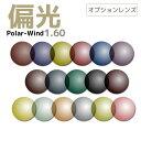 【オプションレンズ2枚1組】偏光レンズ PolarWind:1.60球面オリジナルカラーレンズ:ポラウィンド[送料無料]