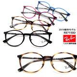 [国内正規品]Rayban(レイバン)[RD7150D]度付メガネセット[眼鏡セット][送料無料][セル][1.60薄型非球面レンズ付][鼻パット交換可]
