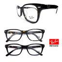 RAYBAN(レイバン)度付メガネセット(セルフレーム)[RB5345D][眼鏡セット][送料無料][セル][1.60薄型非球面レンズ付]