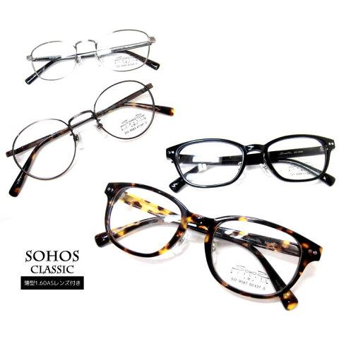 旬のクラシックデザインSOHOS CLASSIC度付メガネセット[眼鏡セット][送料無料][セル][メタル][1.60薄型非球面レンズ付][鼻パット交換可]