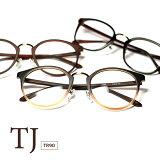 TJ度付メガネセット[眼鏡セット][TR90][1.56標準][送料無料]