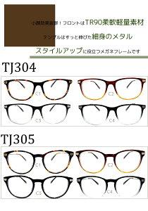 TJ-METAL2(ティージェーメタル2)度付メガネセット5,980円[ms][pf]検索[メタル]