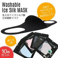 【在庫あり送料無料】洗えるマスクアイスシルク製男女兼用大人用花粉PM2.5飛沫防止立体夏向きマスク接触冷感スポーツ時に【10枚セット】