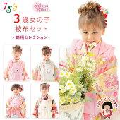 2020年新作式部浪漫ブランド七五三着物3歳女の子の被布コートセット(合繊)「選べる5色-和菊柄-」SR3pb