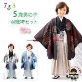 七五三着物式部浪漫2018年新作5歳羽織袴フルセット(合繊)選べる3柄SR5p