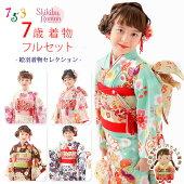 式部浪漫ブランド2019年新作七五三着物7歳絵羽柄四つ身の着物フルセット(合繊)選べる色柄SR7pe
