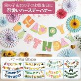誕生日バースデーバナー飾り付けパーティーバースデーおうち時間飾りデコレーションインテリア人気送料無料