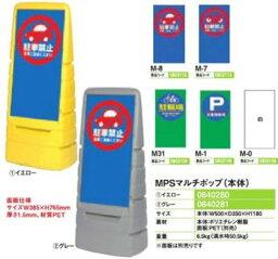 サインボード/MPSマルチポップス 画板 M-0 1枚 安全 整列 案内 演出 パチンコ備品 送料無料