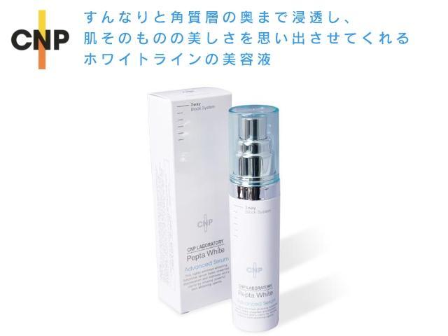 スキンケア, 美容液 30OFF!! CNP CNP Pepta White Advanced Serum 30mL