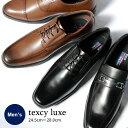 【送料無料】テクシーリュクス texcy luxe メンズ ビジネスシューズ 革靴 TU7768 TU7769 TU7770 TU7771 TU7772 TU7773 TU7774 TU7775 T..