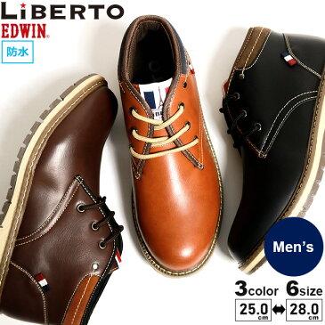LIBERTO EDWIN リベルト エドウィン メンズ 防水 ハイカット ブーツ L50505