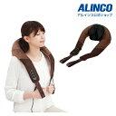 アルインコ直営店 ALINCO 合計7560円(税込)以上で基本送料無料MCR8315T 首マッサージャーもみたいむ[ブラウン]もみ マッサージ 肩こりマッサージ器 当店人気