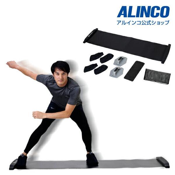 アルインコ直営店 ALINCO 合計7,560円(税込)以上で基本 WB236 スライドボードコア スライド スライドボード スケート スピードスケート体幹 下半身 上半身 脚力 バランス 腹筋 筋力 ダイエット 持久力 スタミナ筋トレ フィットネス