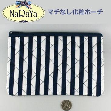 【NaRaYa】ナラヤコットンプリントポーチ(マチ無)布製・化粧ポーチDM便OK