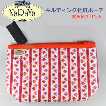 【NaRaYa】ナラヤコットンプリントポーチ(マチ有)お魚さんプリント布製・化粧ポーチDM便OK